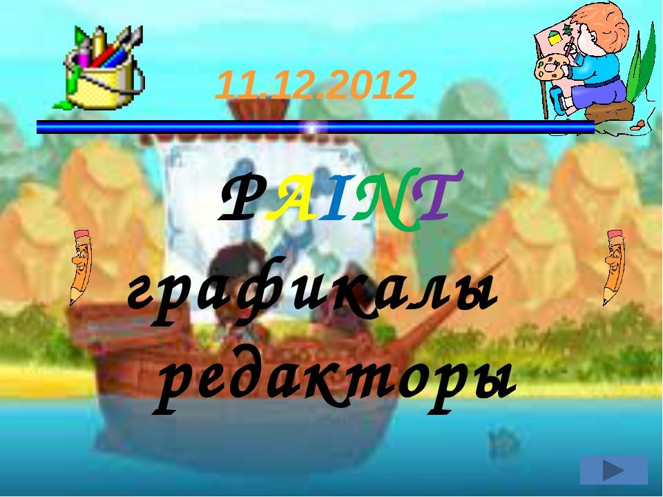 PAINT графикалық редакторы 11.12.2012