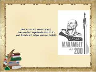 2003 жылы М.Өтемісұлының 200 жылдық мерейтойы ЮНЕСКО шеңберінде кең түрде ата