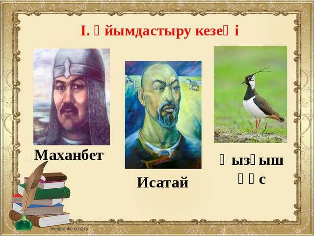 І. Ұйымдастыру кезеңі Маханбет Қызғыш құс Исатай