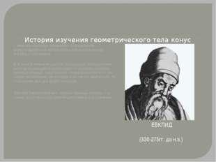 История изучения геометрического тела конус С именем Евклида связывают стано