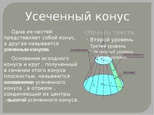 Усеченный конус Одна из частей представляет собой конус, а другая называется