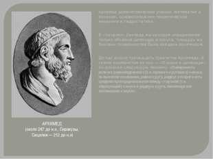 Архимед древнегреческий ученый, математик и механик, основоположник теоретиче