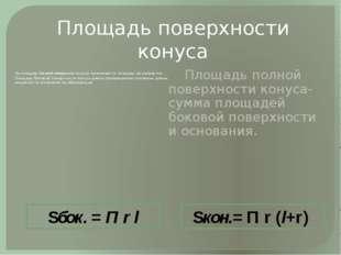 Площадь поверхности конуса За площадь боковой поверхности конуса принимается