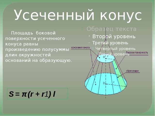 Усеченный конус Площадь боковой поверхности усеченного конуса равны произвед...