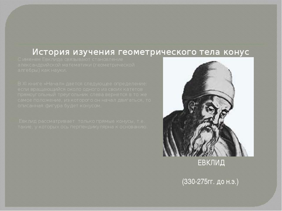 История изучения геометрического тела конус С именем Евклида связывают стано...