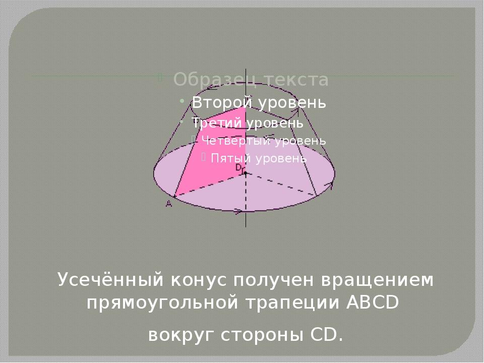 Усечённый конус получен вращением прямоугольной трапеции АВСD вокруг стороны...