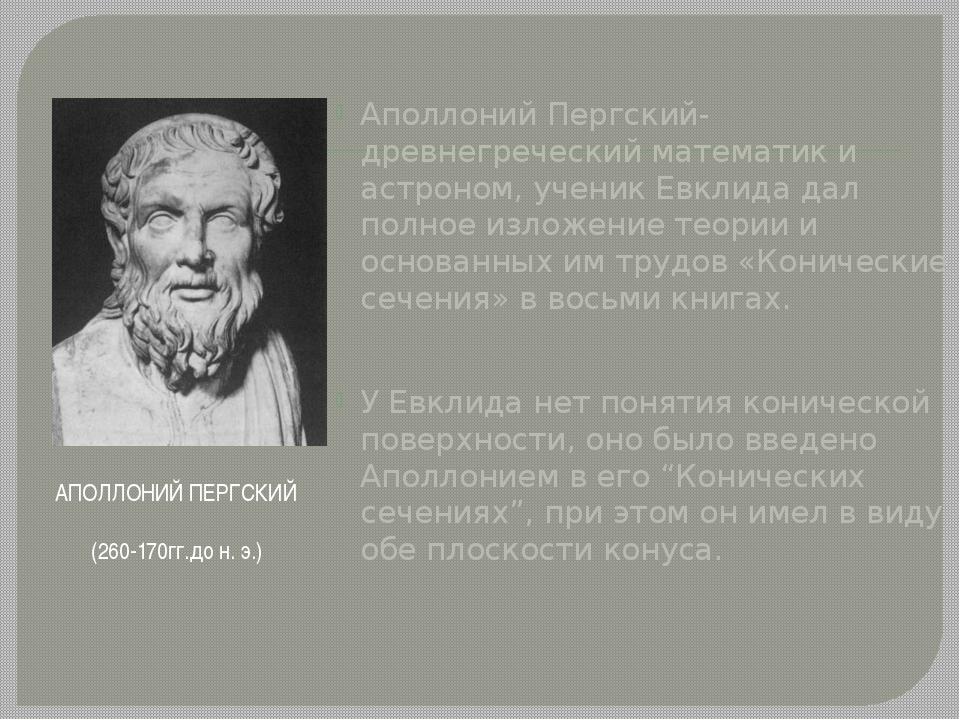 Аполлоний Пергский- древнегреческий математик и астроном, ученик Евклида дал...