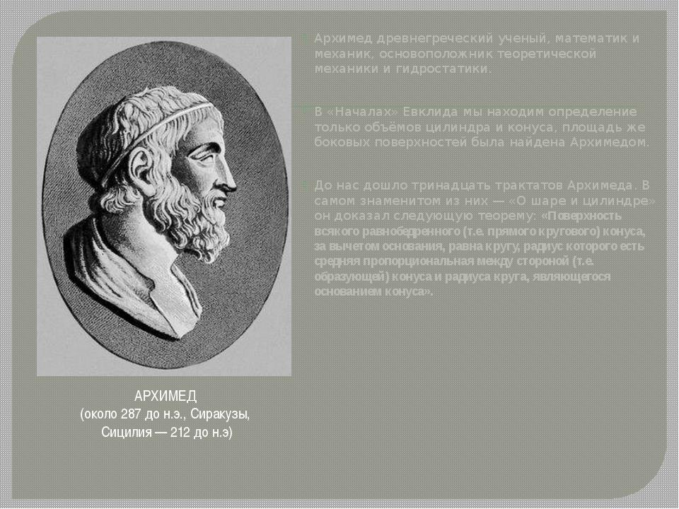 Архимед древнегреческий ученый, математик и механик, основоположник теоретиче...