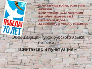 Обобщающий урок русского языка по теме «Синтаксис и пунктуация» Если завтра