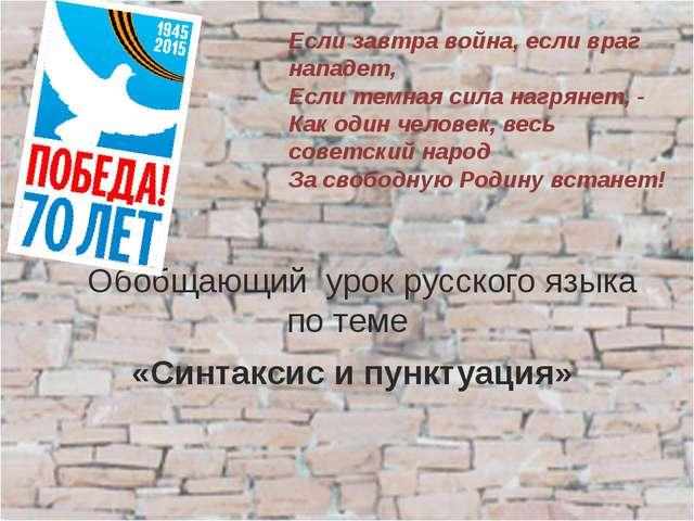 Обобщающий урок русского языка по теме «Синтаксис и пунктуация» Если завтра...