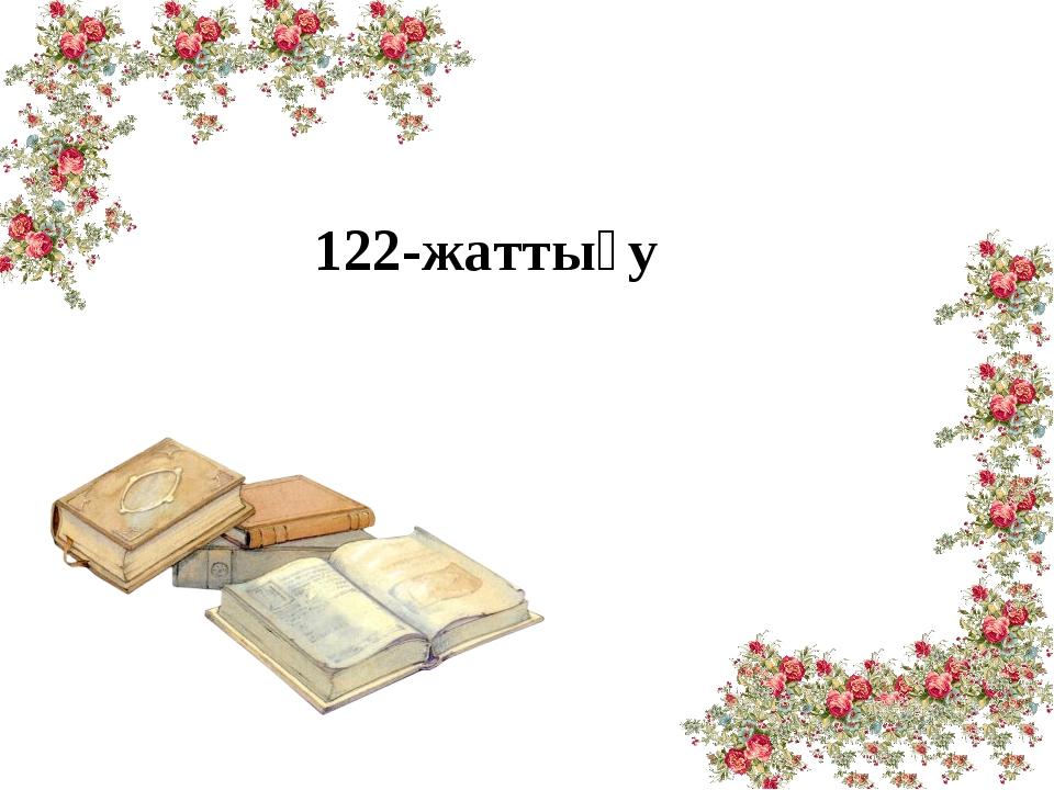 122-жаттығу