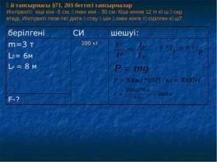 Үй тапсырмасы §71, 203 беттегі тапсырмалар Иінтіректің кіші иіні -5 см, үлкен