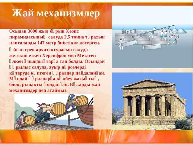 Жай механизмлер Осыдан 3000 жыл бұрын Хеопс пирамидасының салуда 2,5 тонна тұ...