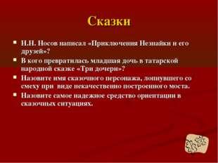Сказки Н.Н. Носов написал «Приключения Незнайки и его друзей»? В кого преврат
