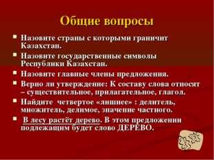 Общие вопросы Назовите страны с которыми граничит Казахстан. Назовите государ