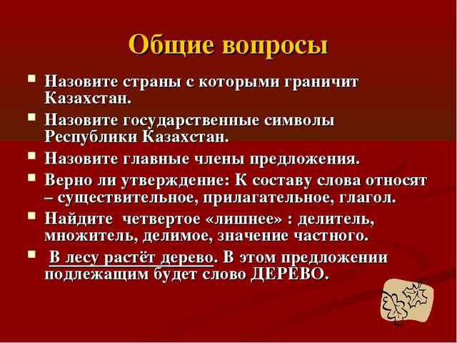 Общие вопросы Назовите страны с которыми граничит Казахстан. Назовите государ...