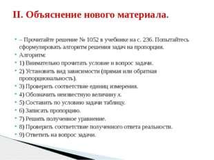 – Прочитайте решение № 1052 в учебнике на с. 236. Попытайтесь сформулировать