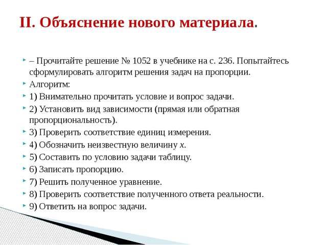 – Прочитайте решение № 1052 в учебнике на с. 236. Попытайтесь сформулировать...