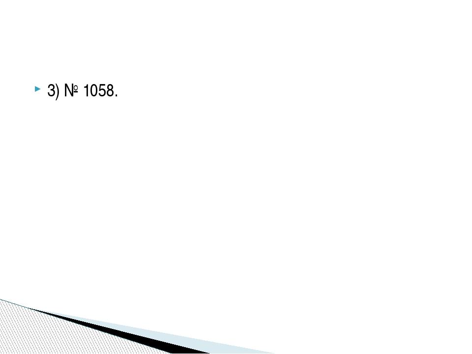 3) № 1058.