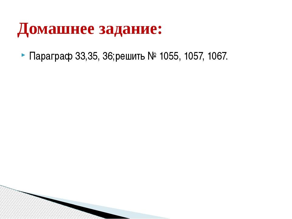 Параграф 33,35, 36;решить № 1055, 1057, 1067. Домашнее задание: