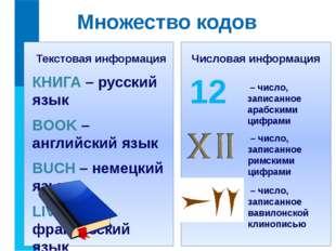 Множество кодов КНИГА – русский язык BOOK – английский язык BUCH – немецкий