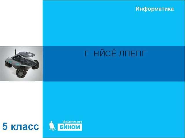 Г НЙСЁ ЛПЕПГ