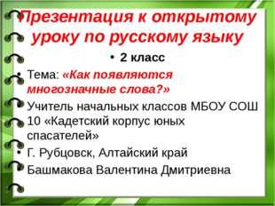 Презентация к открытому уроку по русскому языку 2 класс Тема: «Как появляются