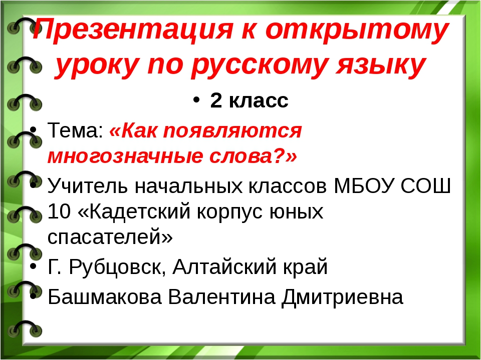 Презентация к открытому уроку по русскому языку 2 класс Тема: «Как появляются...