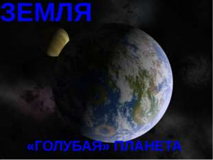 ЗЕМЛЯ «ГОЛУБАЯ» ПЛАНЕТА
