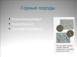 Горные породы Водопроницаемые Водоупорные Легкорастворимые