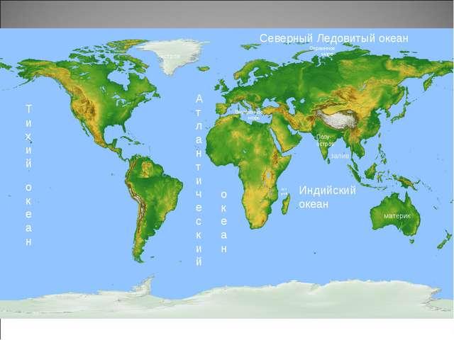 материк остров Полу-остров залив остров Атлантический Тихий океан Индийский о...
