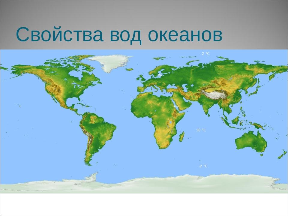 Свойства вод океанов 42‰ 8‰ 28 °С -2 °С -2 °С
