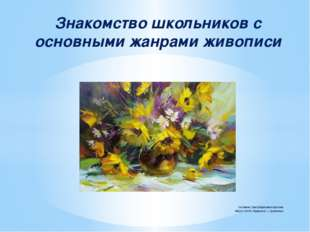 Составила: Ольга Борисовна Короткова МБДОУ №119 «Поморочка» г. Архангельск Зн