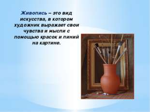 Живопись – это вид искусства, в котором художник выражает свои чувства и мысл