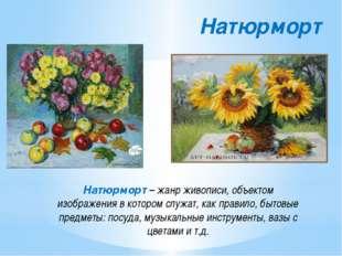Натюрморт Натюрморт – жанр живописи, объектом изображения в котором служат, к