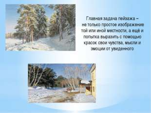 Главная задача пейзажа – не только простое изображение той или иной местности