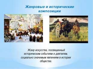 Жанровые и исторические композиции Жанр искусства, посвященный историческим с