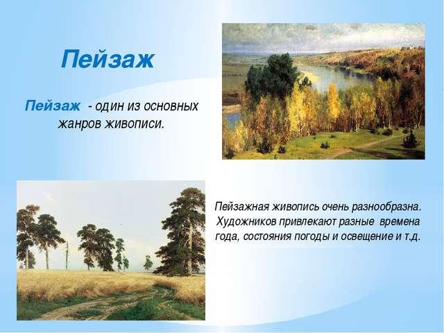 Пейзаж - один из основных жанров живописи. Пейзажная живопись очень разнообра...