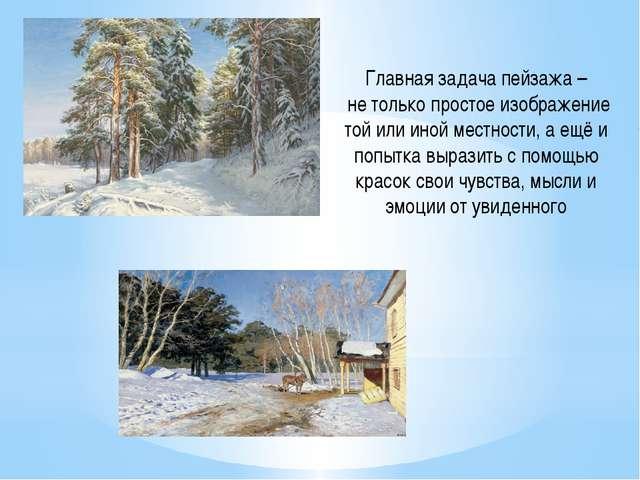 Главная задача пейзажа – не только простое изображение той или иной местности...