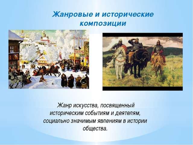 Жанровые и исторические композиции Жанр искусства, посвященный историческим с...