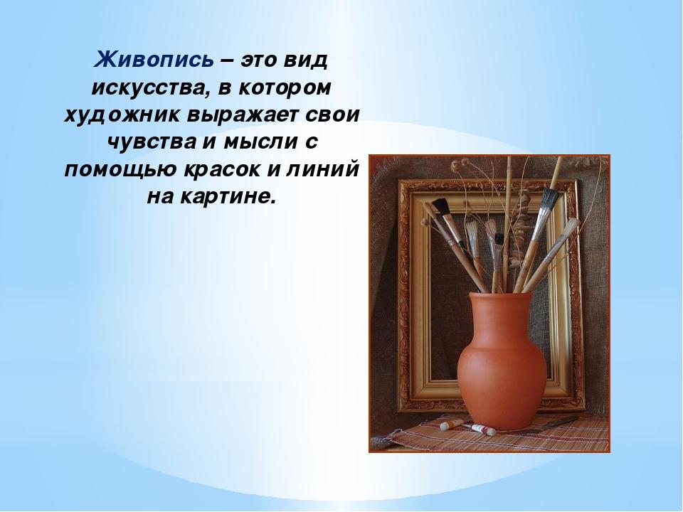 Живопись – это вид искусства, в котором художник выражает свои чувства и мысл...