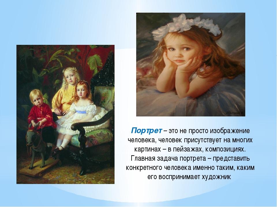 Портрет – это не просто изображение человека, человек присутствует на многих...
