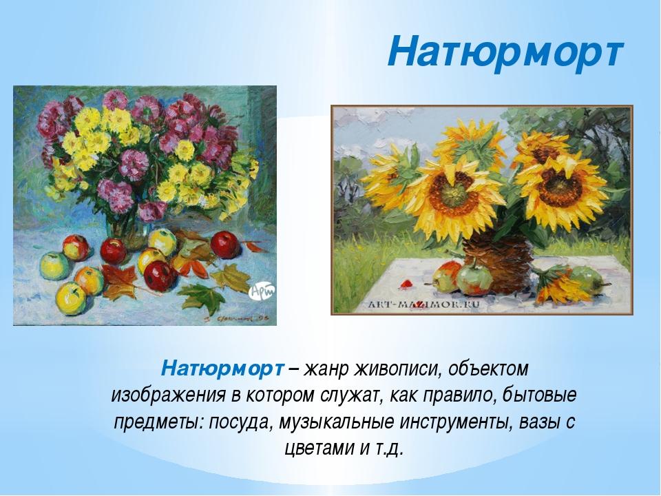 Натюрморт Натюрморт – жанр живописи, объектом изображения в котором служат, к...
