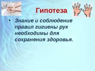 Гипотеза Знание и соблюдение правил гигиены рук необходимы для сохранения здо