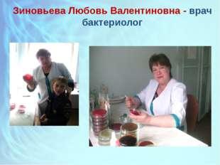 Зиновьева Любовь Валентиновна - врач бактериолог