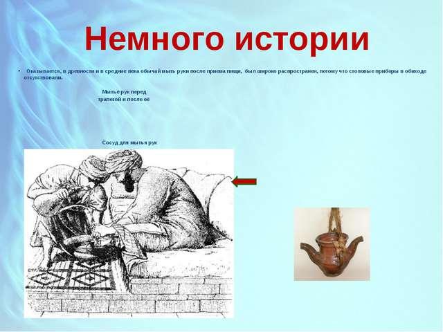 Немного истории Оказывается, в древности и в средние века обычай мыть руки по...