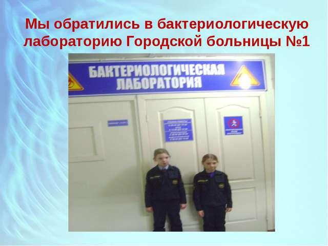 Мы обратились в бактериологическую лабораторию Городской больницы №1