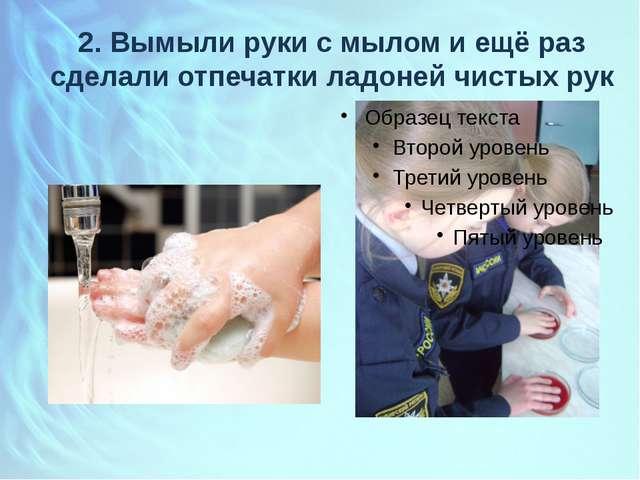 2. Вымыли руки с мылом и ещё раз сделали отпечатки ладоней чистых рук