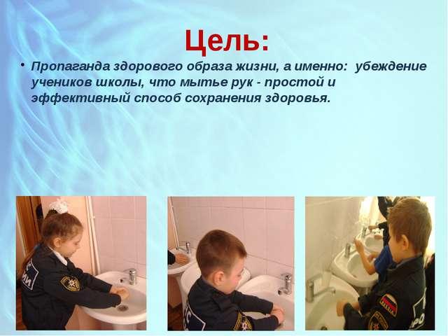 Цель: Пропаганда здорового образа жизни, а именно: убеждение учеников школы,...