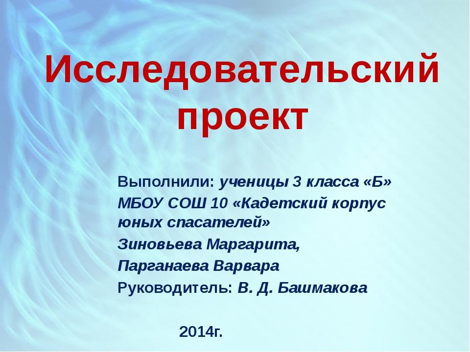 Исследовательский проект Выполнили: ученицы 3 класса «Б» МБОУ СОШ 10 «Кадетск...